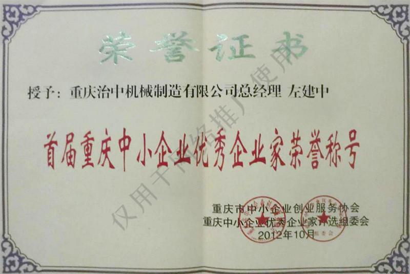 首届重庆中小企业优秀企业家荣誉称号