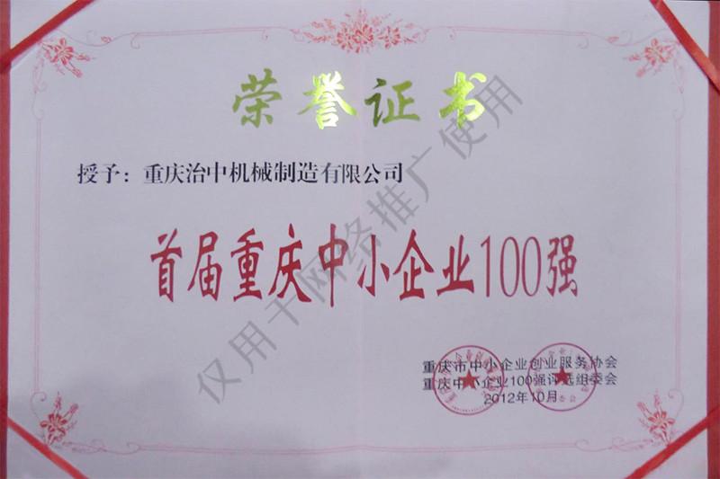 首届重庆中小企业100强