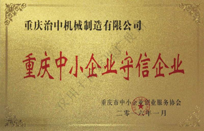 重庆中小企业守信企业